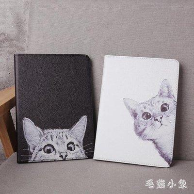 平板保護套萌貓2018新保護套輕薄款 ys4198