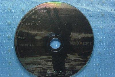 [無殼光碟]ZA 劉德華 忘情水 無ifpi
