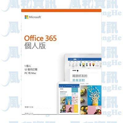 微軟 Microsoft Office 365 個人版 產品金鑰卡PKC(一年授權訂閱)【風和資訊】