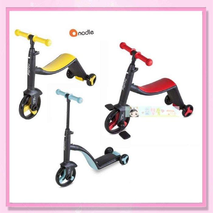 <益嬰房>奧地利 nadle 三合一多功能三輪滑步車/滑板車(2-6歲)(公司貨)共三色