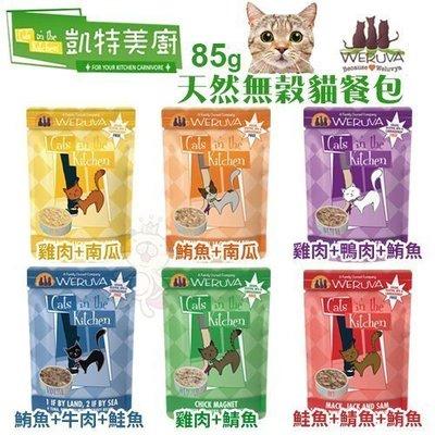 【單包】Cats In The Kitchen凱特美廚 天然無穀貓餐包系列85g.貓餐包