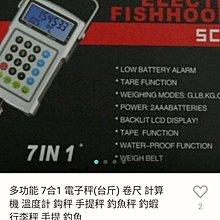 手提秤 釣蝦 釣魚 行李秤 旅行 出國行李稱重 買菜 多功能 尺子 捲尺 溫度計