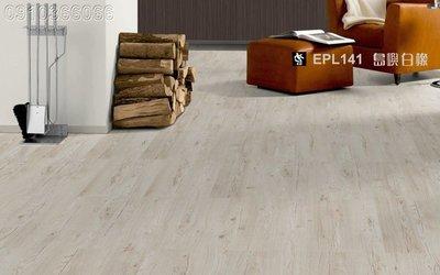 《愛格地板》德國原裝進口EGGER超耐磨木地板,可以直接鋪在磁磚上,比海島型木地板好,比QS或KRONO好EPL141-02