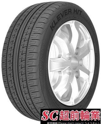 【超前輪業】KENAD 建大輪胎 KR50 235/60-18 台灣製 特價 4500 D400 UHP CVR PT3