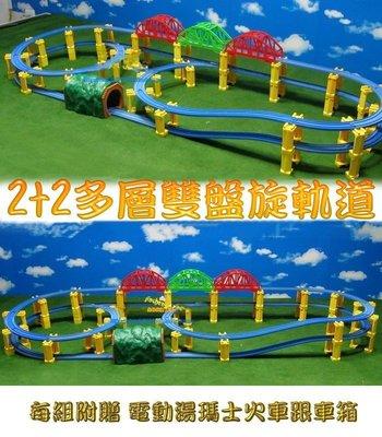 2+2多層雙盤旋軌道 - TOMY Thomas 湯瑪士 電動小火車通用軌道組合