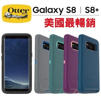 奇膜包膜 台灣公司貨 美國最暢銷 OtterBox Galaxy S8 防禦者 系列保護殼 防摔、防撞、防刮 新北市