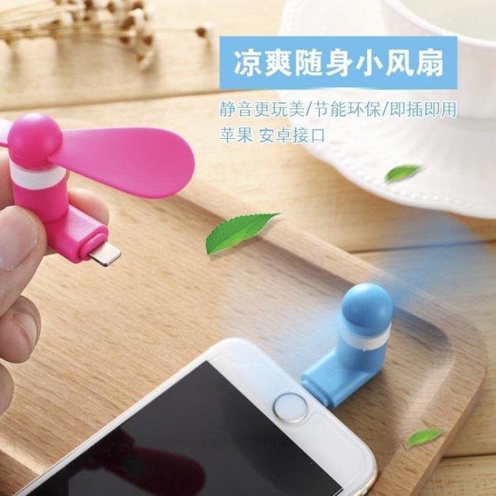 蘋果USB風扇6s手機7迷你小風扇安卓靜音大風力學生宿舍隨身電風扇