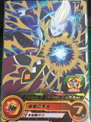 Super Dragon Ball Heroes SDBH 超級七龍珠英雄 維斯 UM5-058(日本目前最新彈)