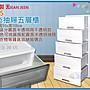 =海神坊=台灣製 6095 時尚抽屜五層櫃 收納櫃 收納箱 抽屜櫃 整理箱 置物櫃 分類箱 150L 3入4400元免運