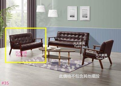 【元大家具行】 全新復古風雙人皮沙發 加購 茶几 電視櫃 餐桌椅 沙發床 床墊 單人座 布沙發 皮製沙發 兒童沙發