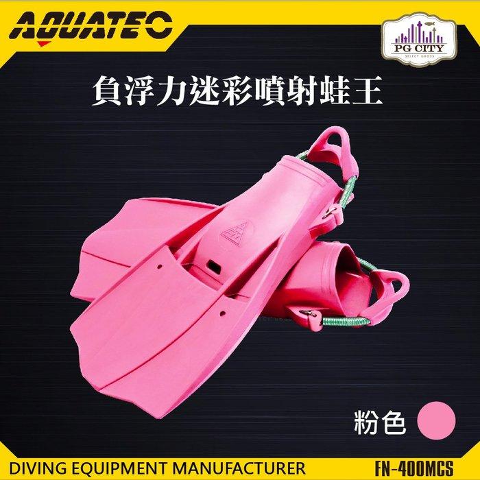 AQUATEC FN-400_MCS 負浮力迷彩噴射蛙王 潛水蛙鞋 粉紅色