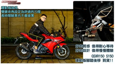 禾倉技研『禾倉 鋁合金腳踏後移』運動版。四色可選 黑銀金紅。GSX R150 / S150 小阿魯