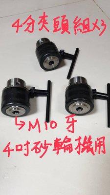3組特價的賣場(m10牙口-4分三爪大夾頭可夾到13mm的夾頭)砂輪機可當90度電鑽直角電鑽 高轉速電鑽或刻磨機4吋手提