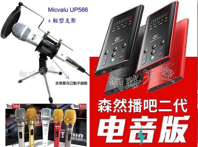 森然播吧 2 2代電音版送200元保護套+up566麥克風+桌面輕型支架 雙手機直播送166音效