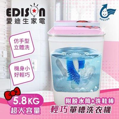 【EDISON 愛迪生】三合一單槽5.8公斤洗衣機 脫水機 洗鞋機 仿手型 可拆式脫水筒