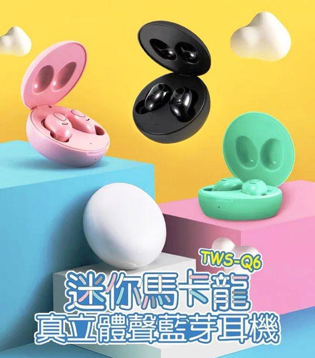 免運🎊Nisda TWS-Q6 馬卡龍耳機  無線藍芽耳機  迷你輕便 觸控式藍芽