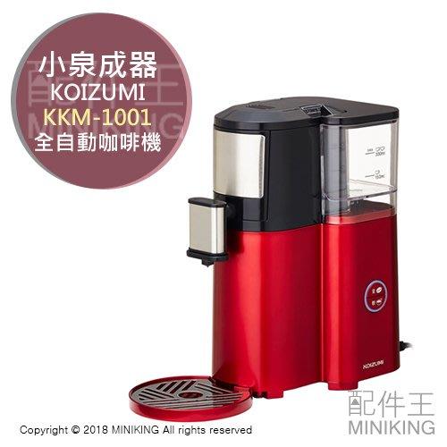 日本代購 空運 KOIZUMI 小泉成器 KKM-1001 全自動 咖啡機 磨豆 研磨 1~2杯 紅色