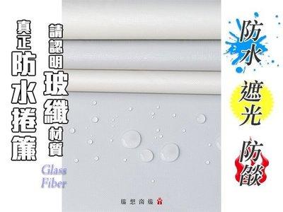 ▒簾想窗簾▒ 玻纖 浴室 防燄 遮光 防水 捲簾 DIY價 45元/才