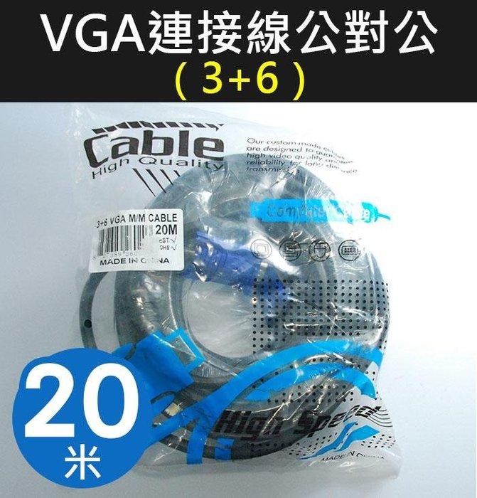 【傻瓜批發】VGA 連接線 公對公 3+6 20米 螢幕線 電腦 液晶電視 筆電 工程 訊號線 公公 雙磁環濾波