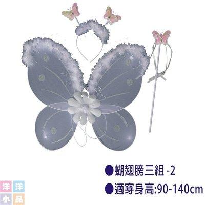 【洋洋小品】【4539-蝴蝶翅膀三件組 -2】萬聖節化妝表演舞會派對造型角色扮演服裝道具