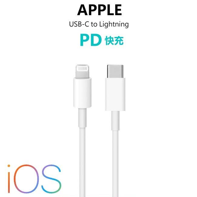 蘋果 PD快充線 傳輸線 充電線 USB-C Typec iPhone11 pro max xs xr 8 7 ipad