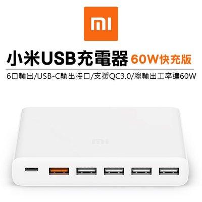 樂賣3C 小米 6 Port USB充電器 60W 快充版 小米六口 USB-C PD QC3.0 快充 60W