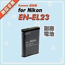 數位e館 KAMERA 佳美能 Nikon EN-EL23 ENEL23 鋰電池 Nikon 1 J4 P600