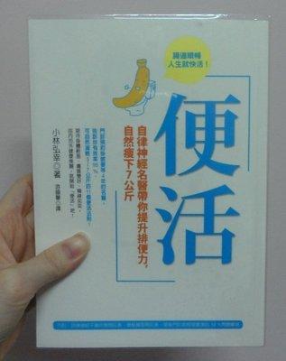 【便活:自律神經名醫帶你提升排便力,自然瘦下7公斤】  作者: 小林弘幸