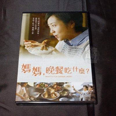 全新日影《媽媽,晚餐吃什麼?》DVD 一青妙、一青窈姊妹的家族物語 牽起台日兩地的暖心之味 木南晴夏 吳朋奉 藤本泉