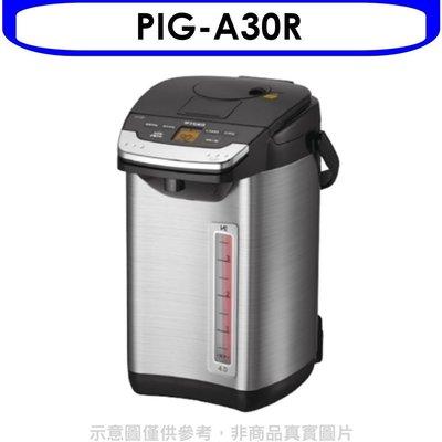 《可議價》虎牌【PIG-A30R】3.0L無蒸氣雙模式出水VE節能真空熱水瓶 不可超取 優質家電