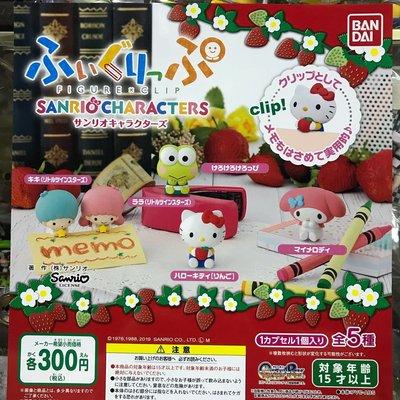 日版 正版 全新 Sanrio Figure Clip Memo夾 扭蛋 全5種 現貨 Hello Kitty Melody Keroppi