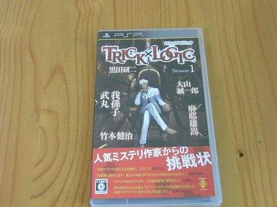 【小蕙館】PSP~ Trick x Logic Season 1 詭計對邏輯 第一季(純日版)