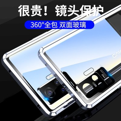vivox50pro手機殼vivox50保護套vivo x50 x50pro x50pro+透明雙面玻璃鏡頭全包防摔磁吸