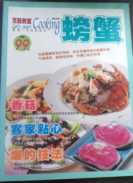 【阿公書房】美食/餐飲~烹飪教室~螃蟹(香菇.客家點心.爆的技法)~M1