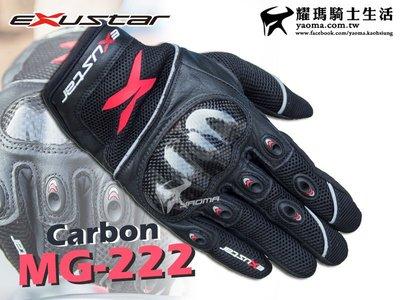 EXUSTAR手套|E-MG222 防摔手套 黑紅 碳纖維護具 耐磨 3C觸控 真皮 MG-222 『耀瑪騎士機車部品』