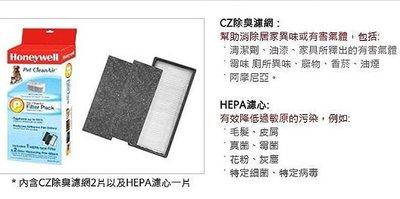 Honeywell空氣清淨機原廠HEPA/CZ濾網組 HRF-CP2 (適用HHT-013APTW)