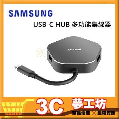【公司貨】附發票 Samsung & D-Link 四合1 USB-C HUB 多功能集線器