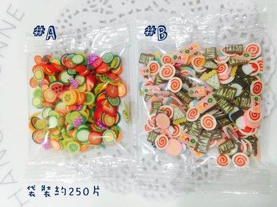 童趣福利社 史萊姆 袋裝軟陶250片 水果 甜點  輕黏土 食玩 DIY手做 美甲材料