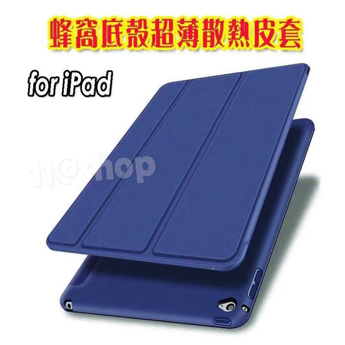 Air3 蜂巢式散熱設計 三折皮套 平板皮套 iPad 9.7 10.2 軟底殼 保護殼 全包 防撞防摔 風升美物