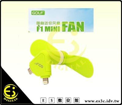 ES數位 GOLF 隨身 迷你風扇 Mini FAN 雙插頭 Apple 8pin Micro USB 超小型 風扇 台中市