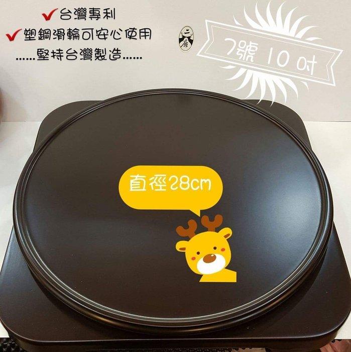 【二鹿傢俱館】聚寶盆專用 360度旋轉盤(7號 10寸)黃檜木 紅檜 龍柏 肖楠 牛樟 黑紫檀 福瓜 葫蘆 免運費