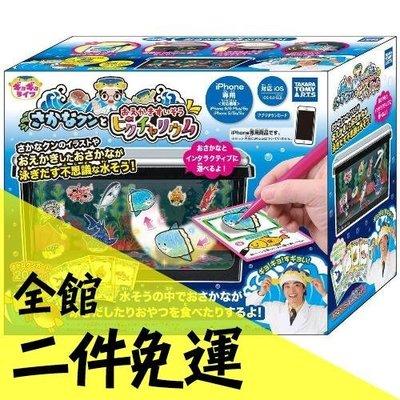 空運 日本原裝第二代 TAKARA TOMY 奇幻手繪水族箱 Picturerium 安啾開箱玩具【水貨碼頭】