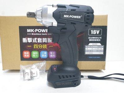 [曾旺]可通用牧田18V鋰電池 MK-POWER MK-05 充電式套筒板手 四分套筒 空機價