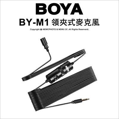 【薪創光華】Boya 博雅 BY-M1 領夾式麥克風 迷你麥克風 手機 MIC 直撥 收音 攝影 Vlog 抖音