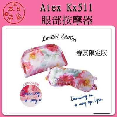 ❀日貨本店❀ [現貨中]  日本Atex Kx511 貓咪眼罩 充電式熱敷睡眠眼罩 眼部按摩器 舒壓 /春夏限定
