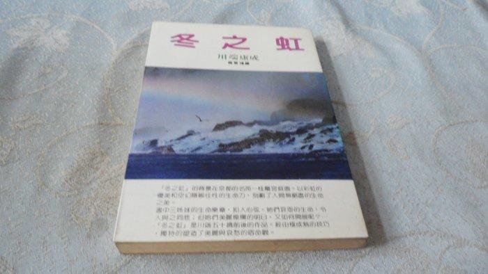 紫色小館20-----冬之虹