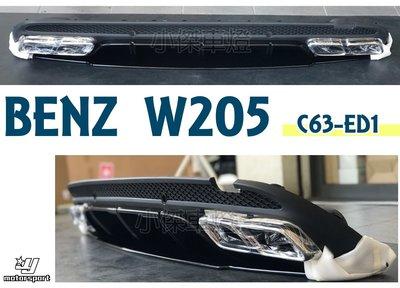 小傑車燈精品--全新 BENZ W205 C300 C250 改C63 ED1 樣式 後下巴 含尾飾管 素材