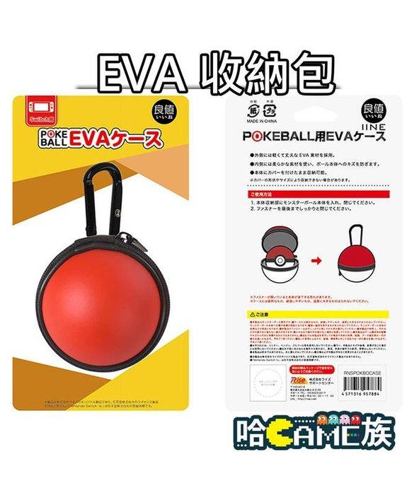 [哈GAME族] ~附登山扣環~ 良值 IINE NS 精靈球Plus EVA收納包 Switch 寶貝球 收納包