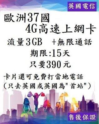 英國上網卡英國電話卡4G高速 3GB 14天 流量 sim卡 giffgaff 英國用後可到歐洲漫遊 歐洲上網