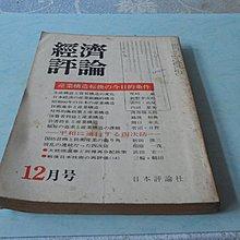 藍色小館7--------昭和47年12月.經濟評論